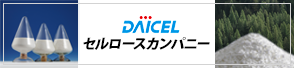 Daicel Corporation Cellulose Company